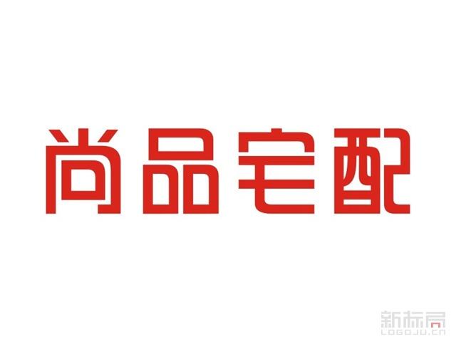 定制家具品牌尚品宅配标志logo字体设计