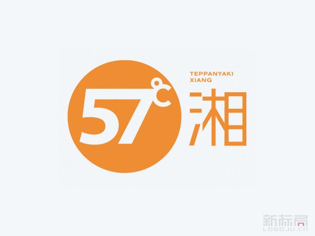 57°湘餐厅餐饮连锁品牌标志logo