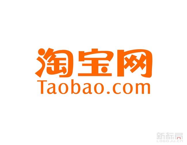 网购零售平台淘宝网logo