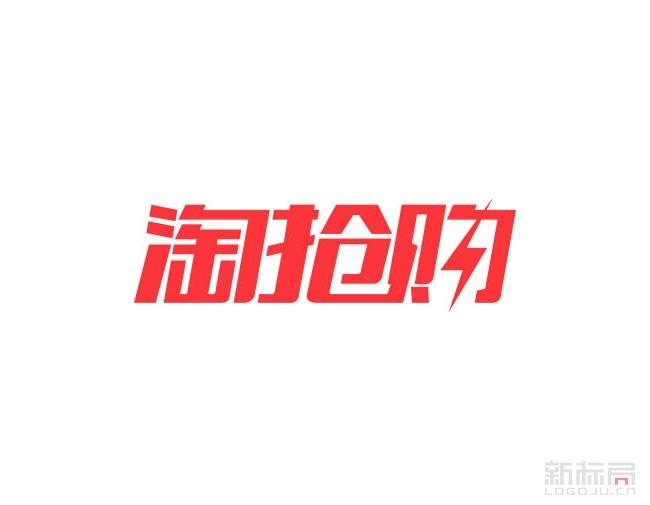 淘宝折扣淘抢购logo字体设计