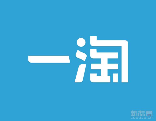 阿里巴巴导购平台一淘logo字体设计