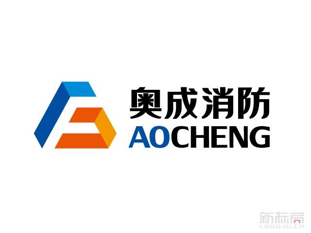 奥成消防标志logo