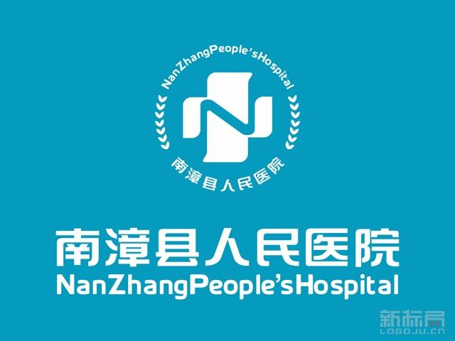 南漳县人民医院院徽标志logo