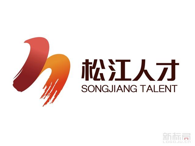 松江人才标志logo