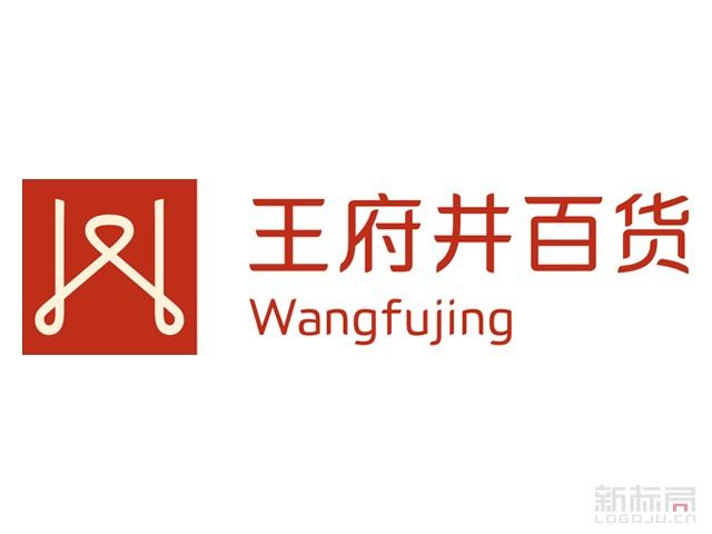 王府井百货商场标志logo