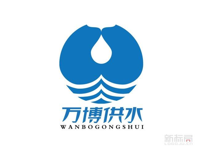 万博供水设备标志logo