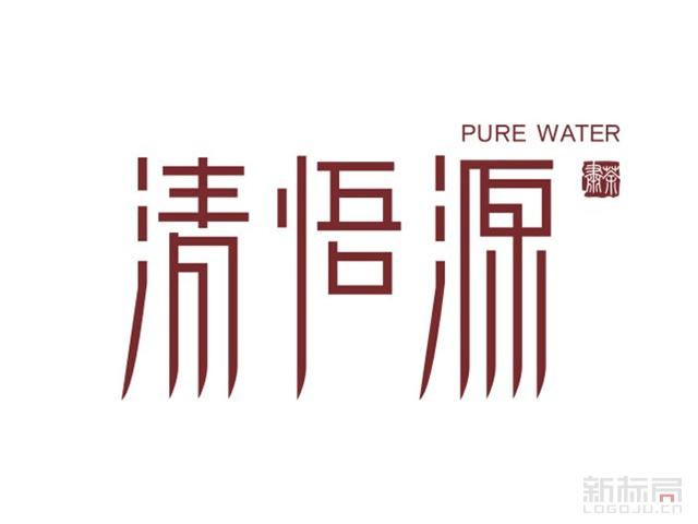 清悟源禅茶馆茶叶茶具标志logo字体