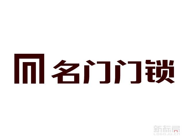 广东名门静音门锁锁业标志logo