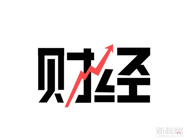 财经媒体杂志标志logo字体