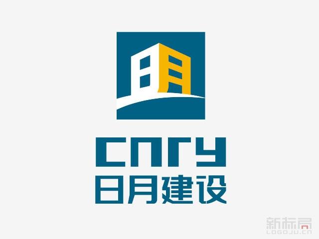 建筑外立面系统供应商-日月建设标志logo