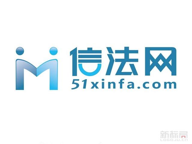 专业互联网法律服务平台信法网51xinfa.com标志logo