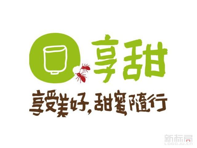 台湾享甜奶茶果饮标志logo