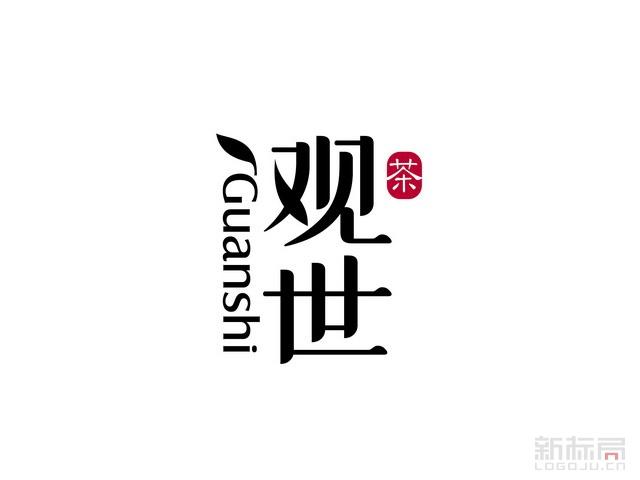 观世茶叶品牌标志logo