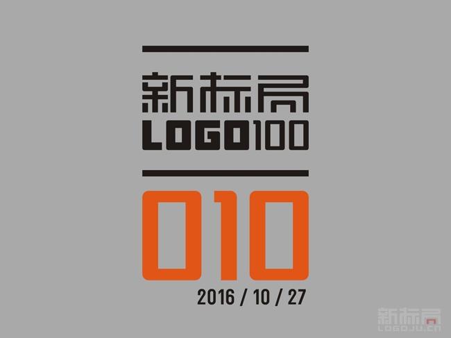 新标局LOGO100第010期 2016/10/27
