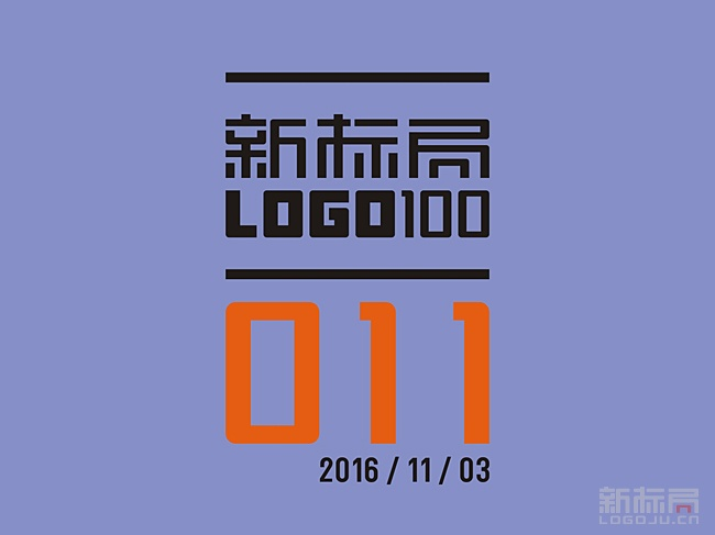 新标局LOGO100第011期 2016/11/03