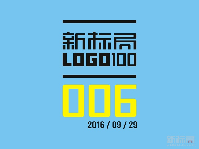 新标局LOGO100第006期 2016/09/29