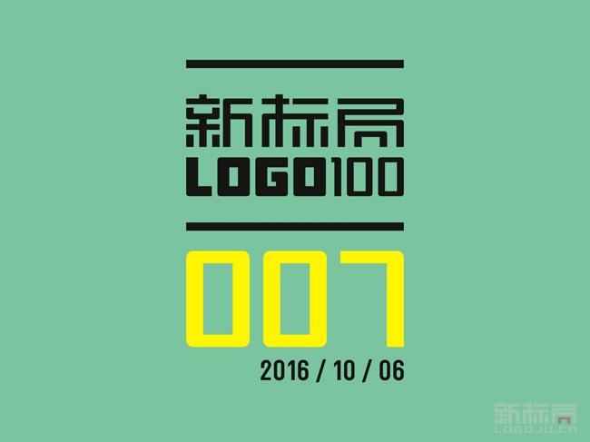 新标局LOGO100第007期 2016/10/06