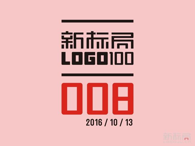 新标局LOGO100第008期 2016/10/13