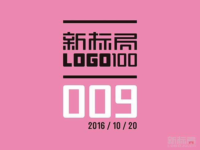 新标局LOGO100第009期 2016/10/20
