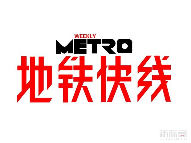 地铁快线周刊标志logo