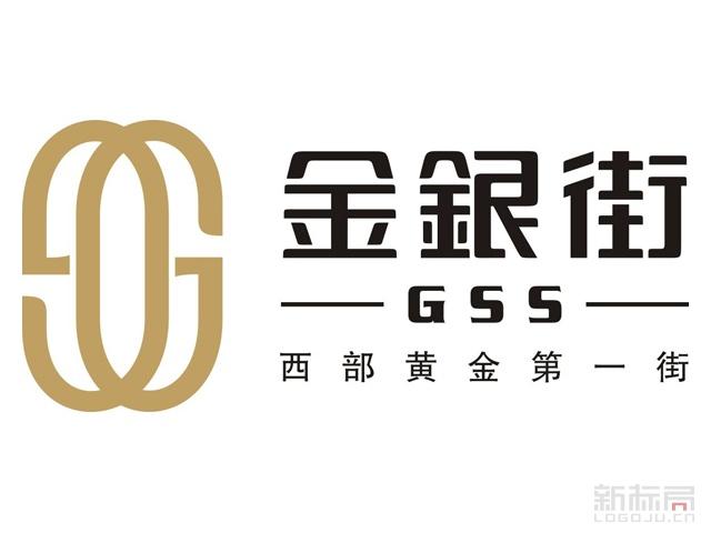 成都金银街标志logo