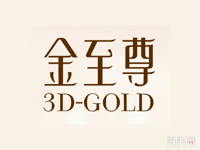 金至尊珠宝标志logo字体