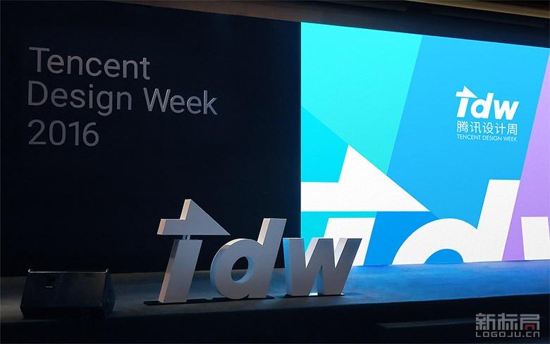 腾讯设计周TDW活动标志logo