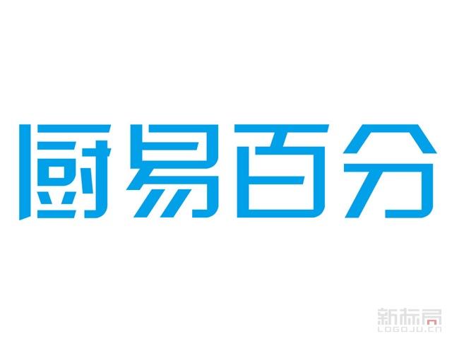 厨易百分杂志标志logo字体