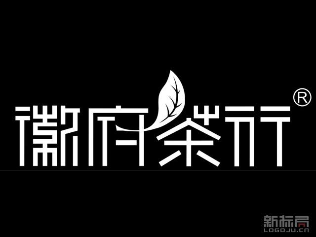 徽府茶行现代茶业品牌运营商标志logo字体