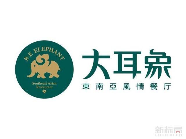 大耳象东南亚风情餐厅标志logo