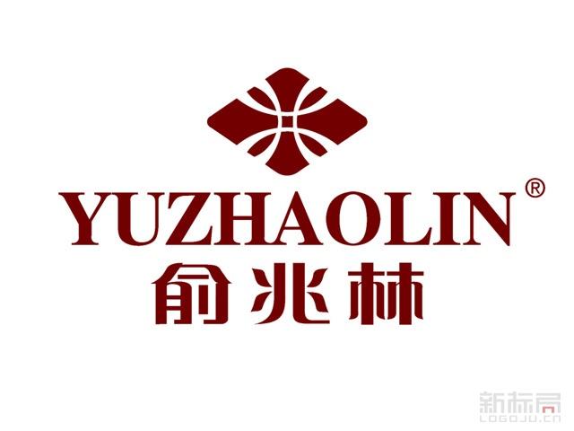 俞兆林yuzhaolin内衣品牌标志logo