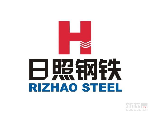 日照钢铁集团标志logo