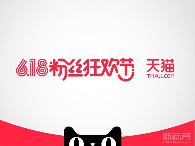 天猫618粉丝狂欢节标志logo