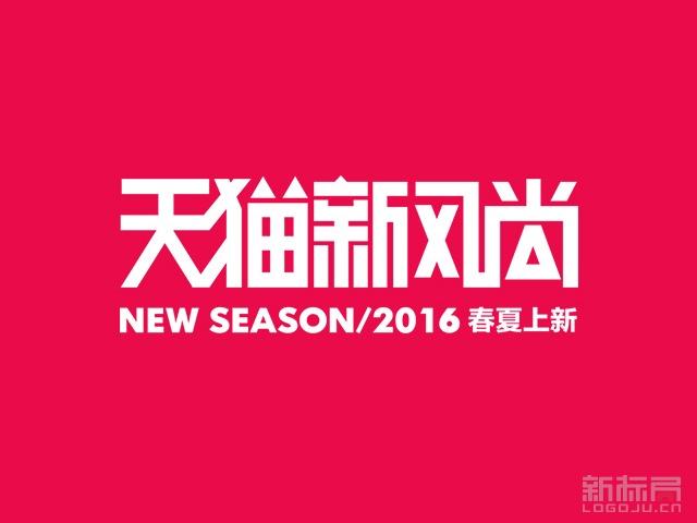2016天猫新风尚标志logo字体