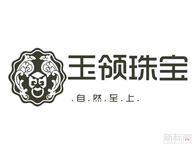 玉领珠宝标志logo