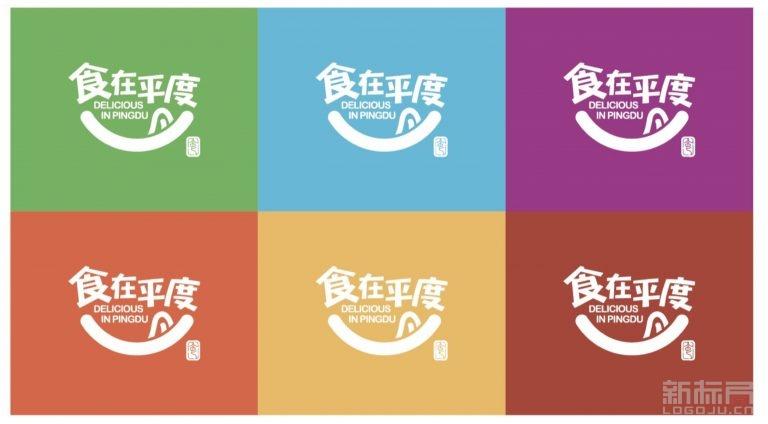 食在平度旅游目的地品牌标志logo