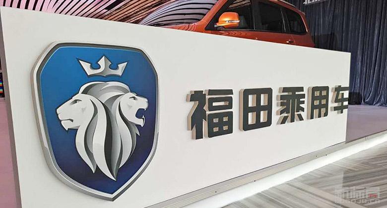 福田乘用车品牌新标志logo