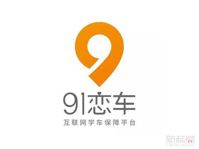 91恋车互联网学车保障平台标志logo