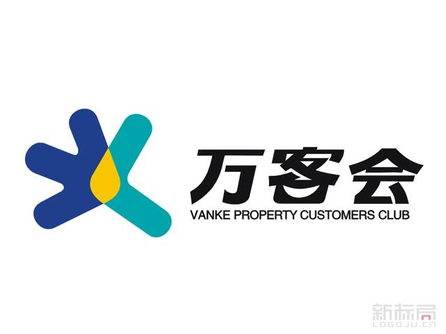 """万科地产客户俱乐部""""万客会""""标志logo"""