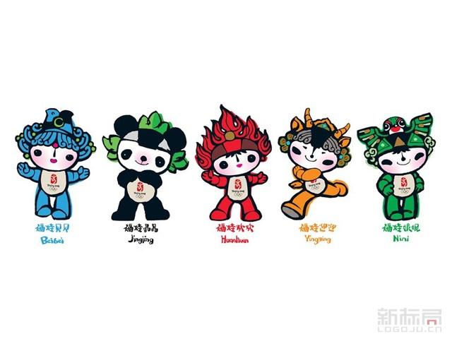 2008年奥运会吉祥物五福娃