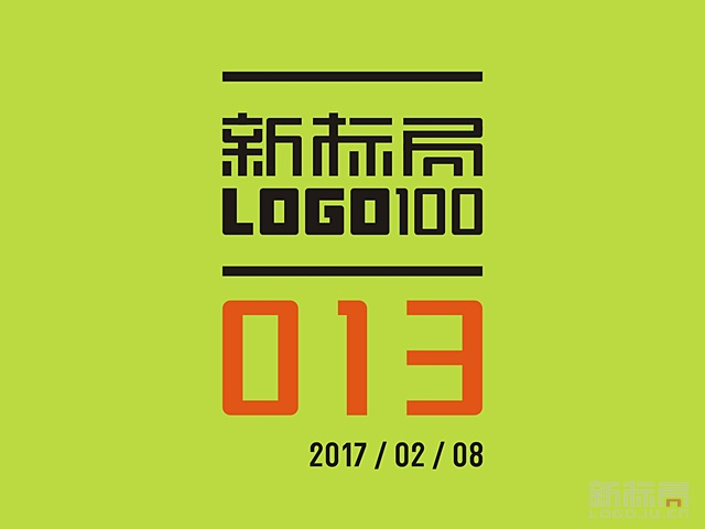 新标局LOGO100第013期 2017/02/08