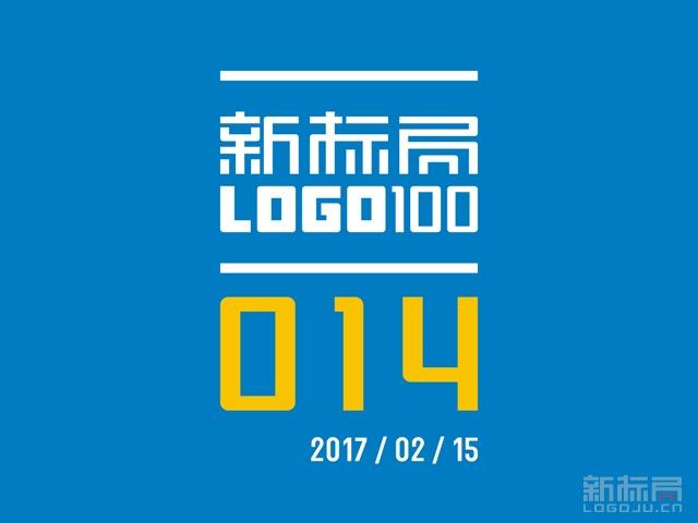 新标局LOGO100第014期 2017/02/15