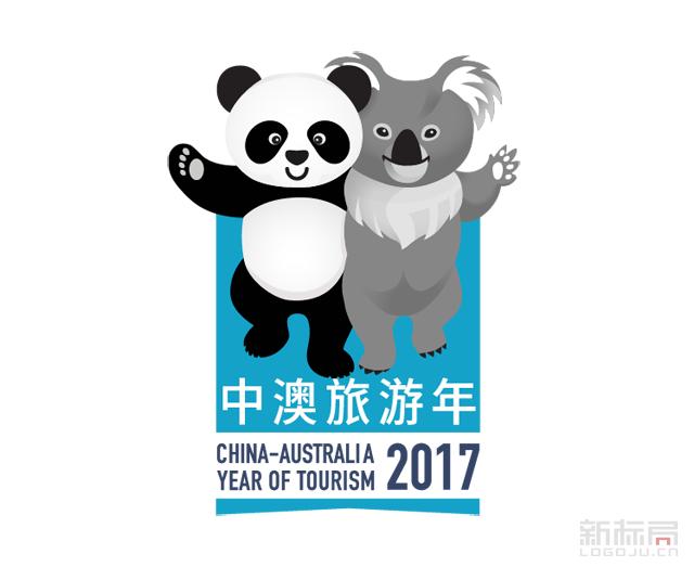 """2017""""中国·澳大利亚旅游年""""活动标志logo"""