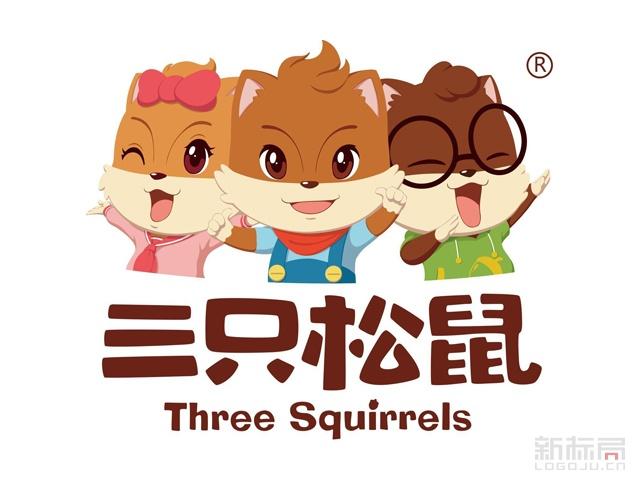 互联网坚果食品品牌三只松鼠新标志logo