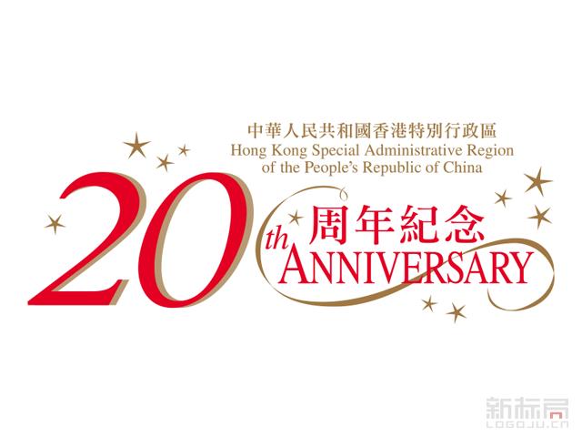 香港回归20周年庆典标志logo