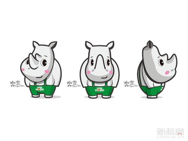 新济南野生动物世界吉祥物奔奔