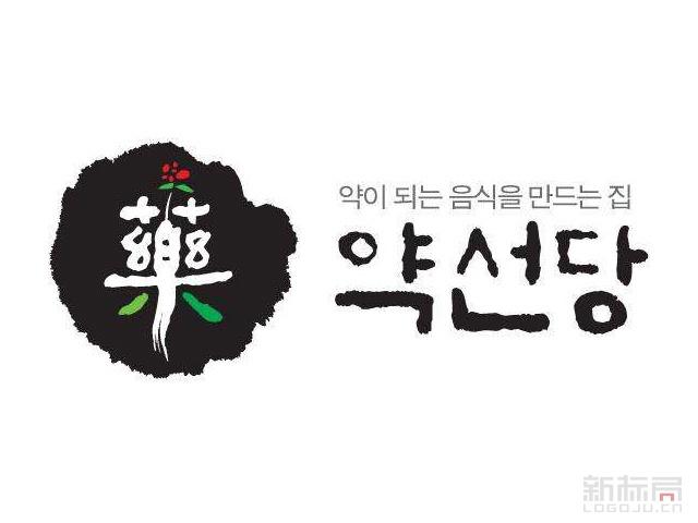韩国药参品牌标志logo