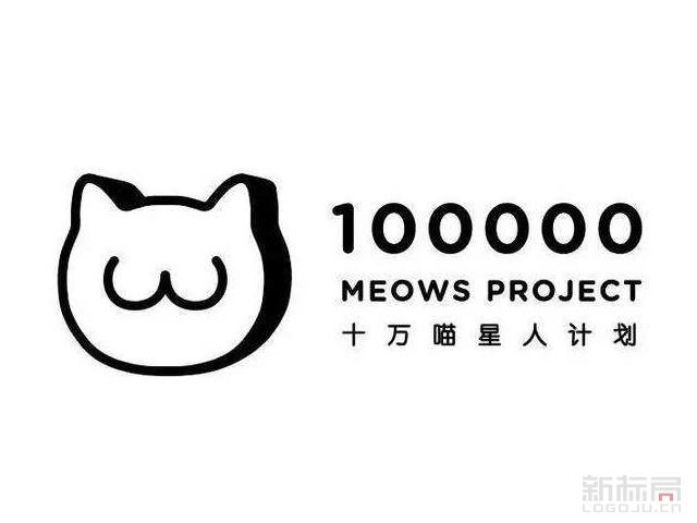 """第二届涂手""""十万喵星人计划""""涂鸦互动艺术展标志logo"""