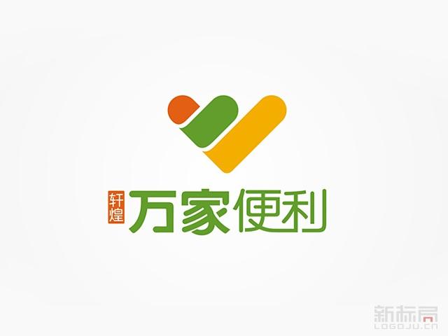 万家便利店标志logo