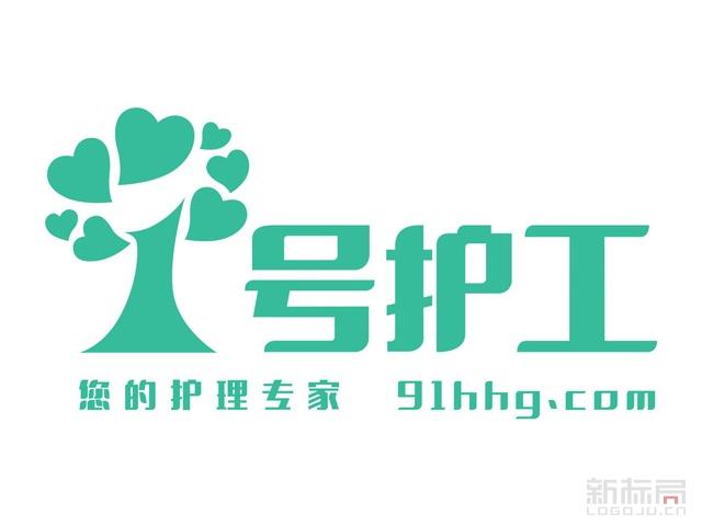 一号护工91HHG.COM互联网O2O健康服务管理平台标志logo